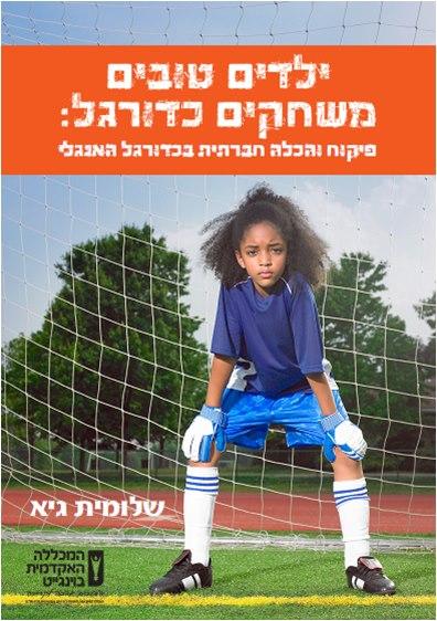 """כריכת הספר """"ילדים טובים משחקים כדורגל"""""""
