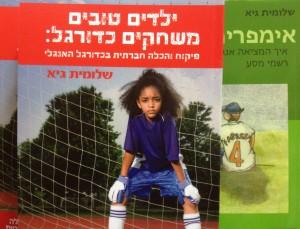 ילדים טובים משחקים כדורגל